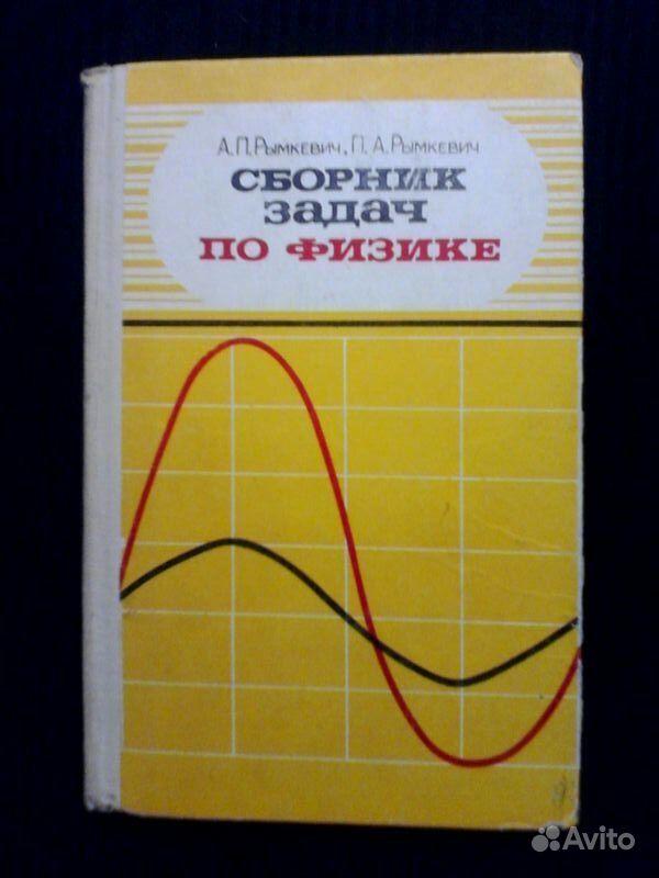 гдз для сборника задач по физике рымкевича 1984
