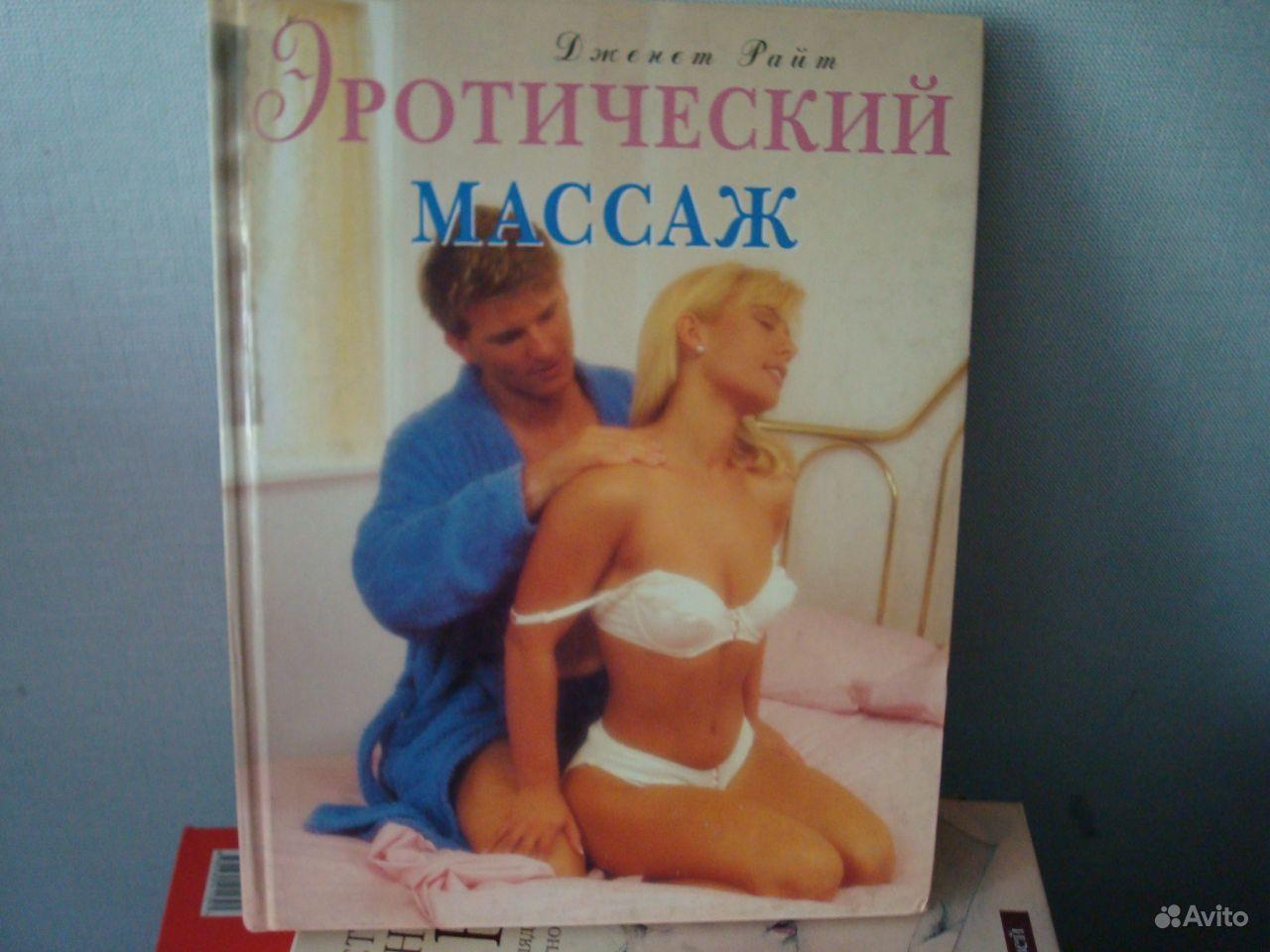Эротический массаж в иркутске 24 фотография