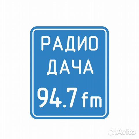 Радио дача номер поздравления