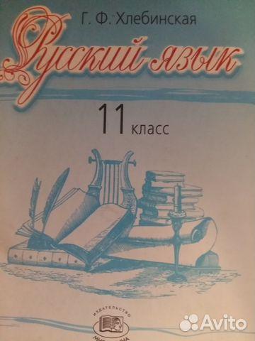 Русский язык 11 класс хлебинская гдз онлайн