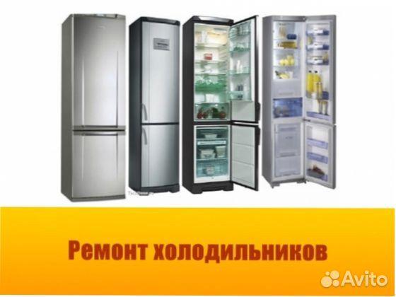 Картинки по запросу ремонт холодильников челябинск на дому