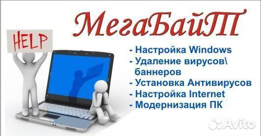 ЛИПЕЦК: Организация МегаБайТ предоставляет следующие услуги: - Настройка ос