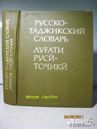 поможет раскрутка толковый словарь узбекского языка на русском вакансий корреспондент