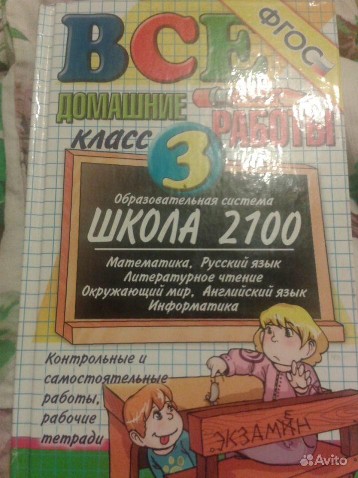 гдз уроков 3 класс 2100 школа