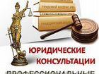 Юридические консультации в Красногвардейском р-не