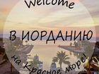Иордания Вылет из Москвы 08.12.2019