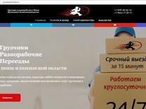 Услуги Профессиональных Грузчиков Такелажников24/7 — Предложение услуг в Пензе