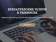 Бухгалтерское обслуживание в рыбинске сайт налоговой оплата госпошлины за регистрацию ооо