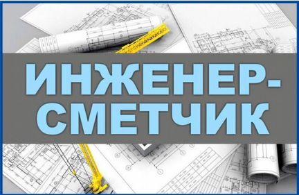 Работа сметчиком по совместительству или удаленно екатеринбург договор рекрутера фрилансера образец