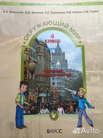 4 мир учебник окр решебник класс