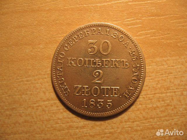 Монета 30 копеек 2 злотых купить в волгоградской области на .