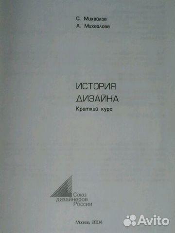 История дизайна михайлов