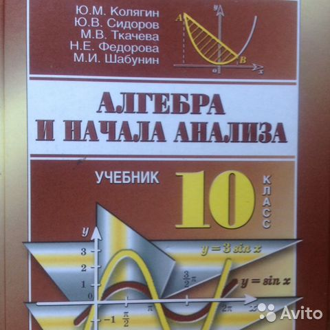 Алгебра гдз колягин сидоров ткачева федорова шабунин
