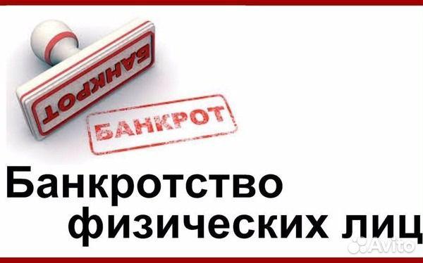 Банкротство физ лиц сайт банкротство бесплатно где получить исполнительный лист