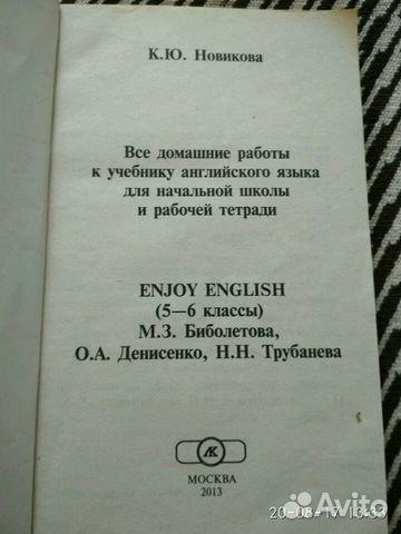 Решебник по английский язык м з биболетова 5 6 класс рабочая тетрадь