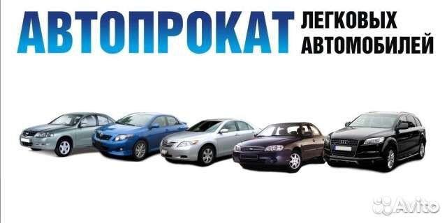 виду, что прокат авто 900 рублей тыквы