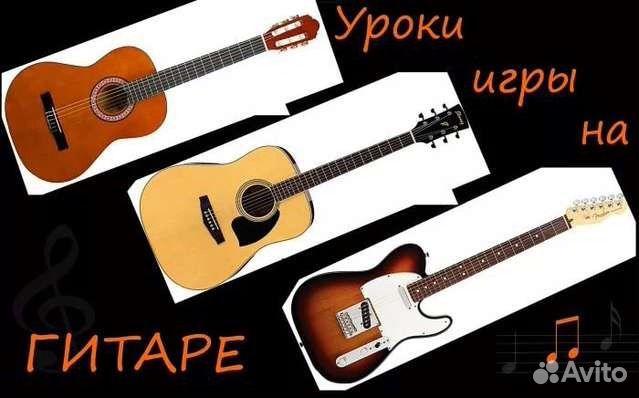 Дать объявление даю уроки игры на гитаре mean доска бесплатных объявлений