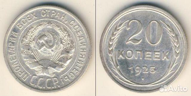 Советская погодовка 1921 - 57 годов купить 10