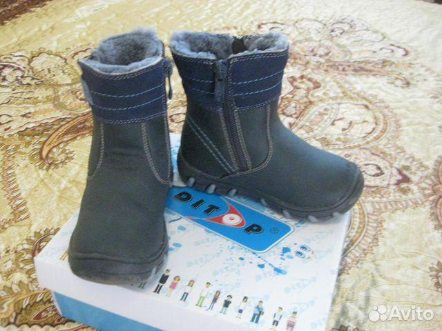 Ботиночки зима 89009025403 купить 1