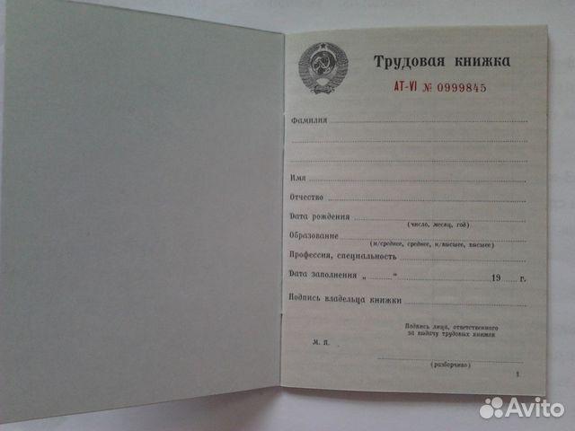 Объявления бланки трудовых книжек