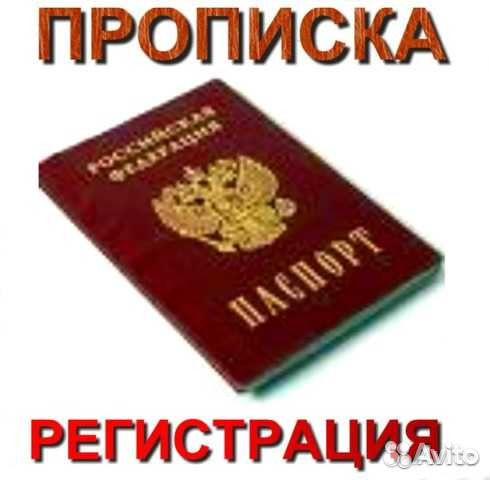 Работа в сургуте с временной регистрацией порядок регистрации иностранного гражданина на территории рф