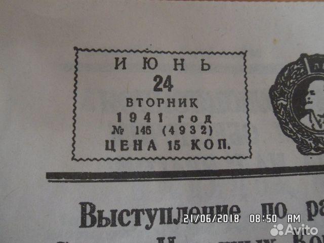 Комсомольская правда 1942 год 24 июня 89524845443 купить 1