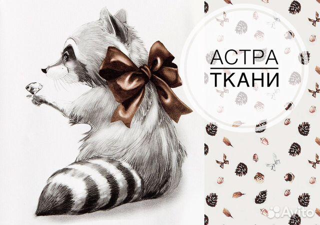 6f8ee276a Ткань футер, пенье, купон | Festima.Ru - Мониторинг объявлений