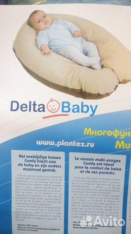 Подушка для беременных купить в Мурманской области на Avito ... e86b614ef3a
