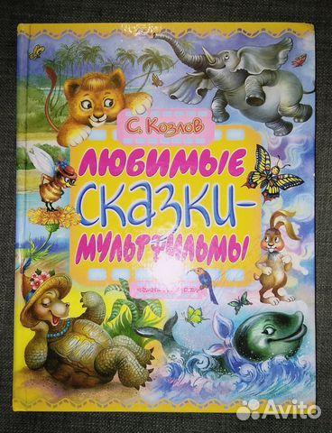 Детские книги 89537900913 купить 10