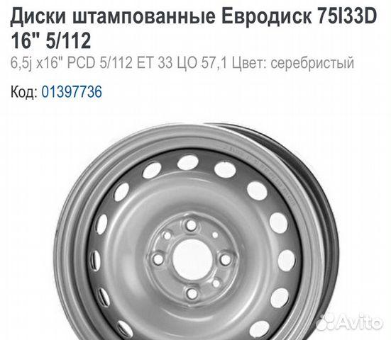 Продаются штампованные диски на WV Tiguan 89624505965 купить 1