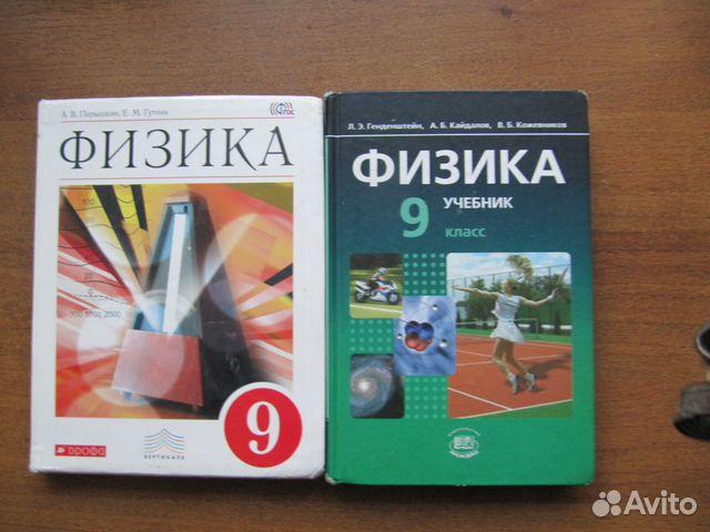 Учебники 89529363843 купить 1