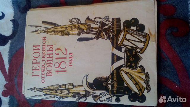 Повышением, отечественная война 1812 года открытки