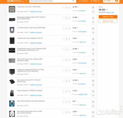 Ультра Мощь/I5-9600K/Z370/16gb/SSD-240GB/RTX 2060 купить в