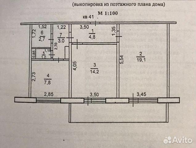 2-к квартира, 52.5 м², 4/5 эт.
