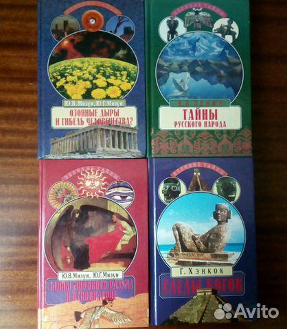 Великие тайны набор книг 89507466679 купить 4