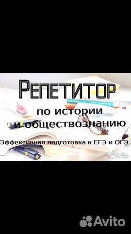Nachhilfelehrer für Geschichte und obshchestvoznaniyu  89888338030 kaufen 1