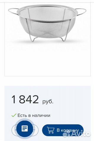 Друшлак-сито Gipfel, 28,5 см, новый купить 2