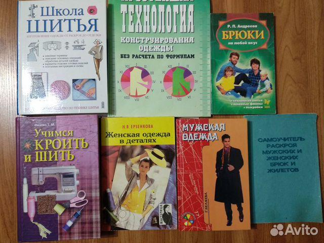 Книги по шитью  89208080345 купить 1