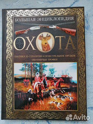 Охота. Большая энциклопедия  89246810337 купить 1