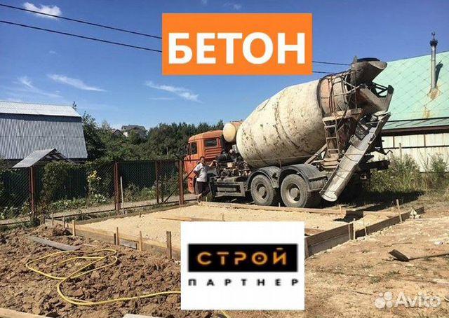 Бетон в новомосковске бадья для подачи бетона куплю