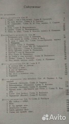 Романсы для голоса в сопровождении фортепиано 89052908017 купить 2