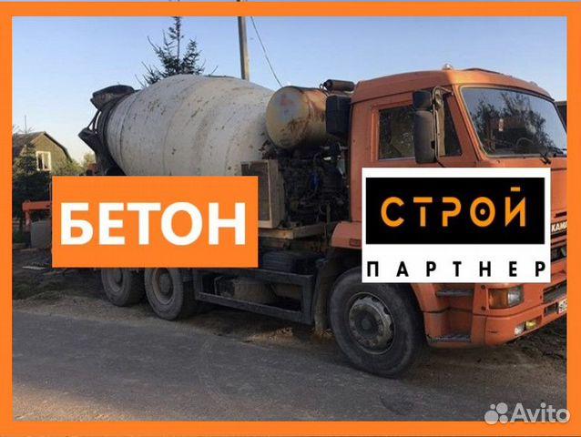 купить бетон в новомосковске тульской области цена