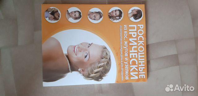 Книжки по прическам 89133717666 купить 2