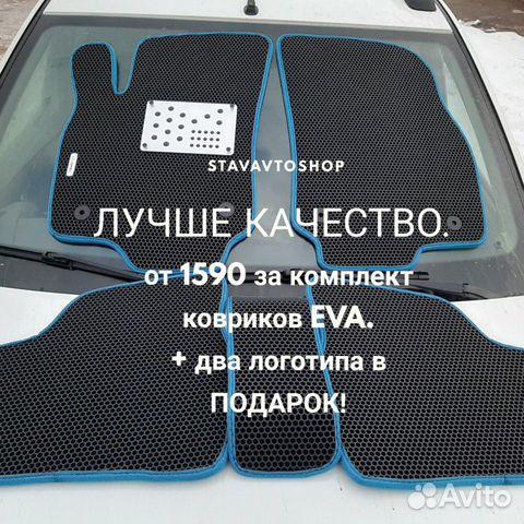 Ева коврики EVA 3D  89283614792 купить 1