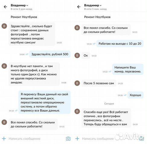Ремонт Ноутбуков Восстановление Данных С Жесткого  89631051196 купить 3