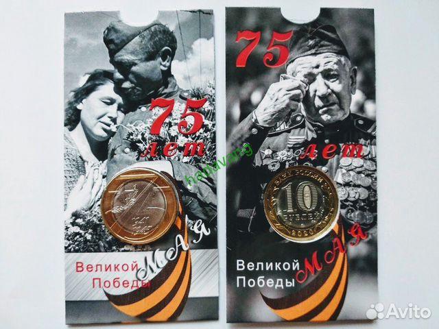 Монета к 75 летию ВОВ в капсульном блистере