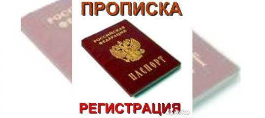 Работа в сургуте с временной регистрацией положение о регистрации граждан в москве