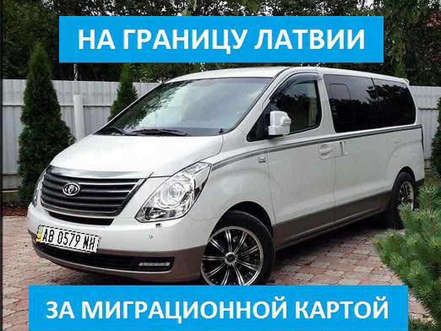 Пассажирские перевозки до границы рф дело спецтехники иркутск