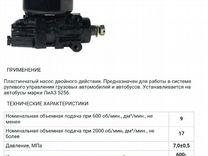 Гур (гидроусилитель руля) для грузовых автомобилей