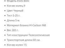 Удочка Kaida Elves Bolo 5 м (новая)